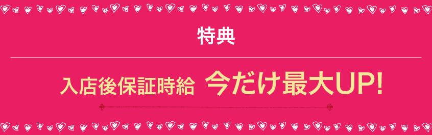 特典1入店祝い金3万円贈呈!!特典2入店二ヶ月目シフトを守ったら2万円贈呈!!
