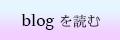 柊のblogを読む