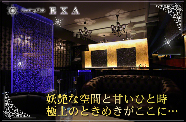 exa_mobile_main1