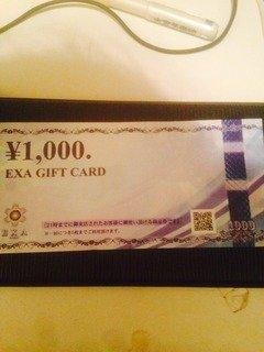 EXA 金券