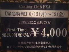 緊急特報 EXA イベントポスター