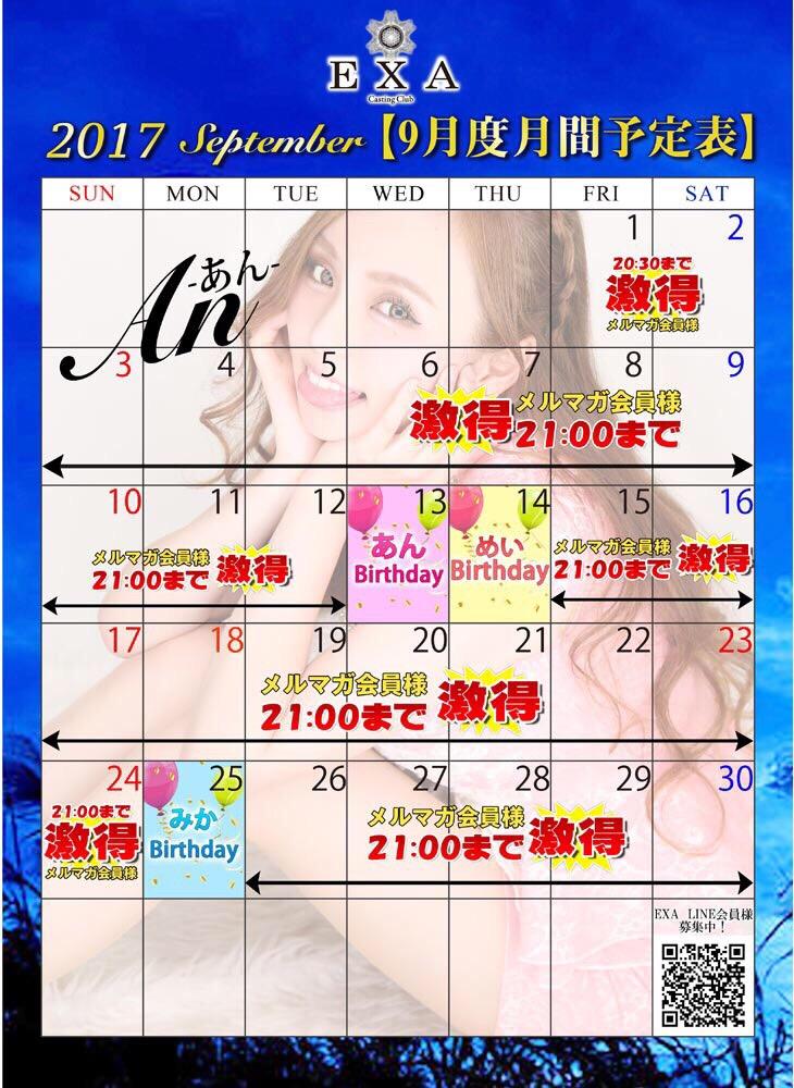 exa9月イベントカレンダー